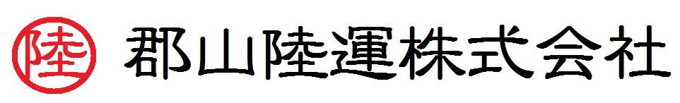 郡山陸運株式会社